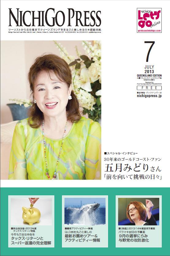 NichigoJuly2013FrontPage